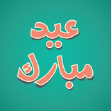 Arabic Islamic calligraphy of text Eid Mubarak. For Muslim community festival celebrations Royalty Free Stock Photos