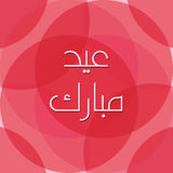 Arabic Islamic calligraphy of text Eid Mubarak. For Muslim community festival celebrations Stock Photos