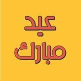 Arabic Islamic calligraphy of text Eid Mubarak. For Muslim community festival celebrations Stock Photo