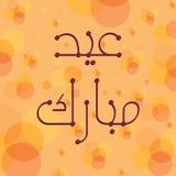Arabic Islamic calligraphy of text Eid Mubarak. For Muslim community festival celebrations Royalty Free Stock Photo