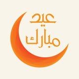 Arabic Islamic calligraphy of text Eid Mubarak. For Muslim community festival celebrations Stock Image