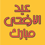 Arabic Islamic calligraphy of text Eid ul Adha Mubarak. For Muslim community festival celebrations Stock Image