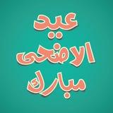 Arabic Islamic calligraphy of text Eid ul Adha Mubarak Royalty Free Stock Photography