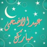 Arabic Islamic calligraphy of text Eid ul Adha Mubarak. For Muslim community festival celebrations Royalty Free Stock Image