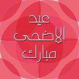 Arabic Islamic calligraphy of text Eid ul Adha Mubarak. For Muslim community festival celebrations Stock Photos