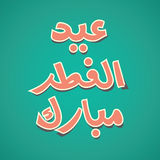 Arabic Islamic calligraphy of text Eid ul Fitar Mubarak Royalty Free Stock Image
