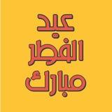 Arabic Islamic calligraphy of text Eid ul Fitar Mubarak. For Muslim community festival celebrations Royalty Free Stock Images