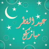 Arabic Islamic calligraphy of text Eid ul Fitar Mubarak. For Muslim community festival celebrations Stock Photo