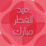 Arabic Islamic calligraphy of text Eid ul Fitar Mubarak Stock Photo