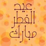 Arabic Islamic calligraphy of text Eid ul Fitar Mubarak Royalty Free Stock Photos