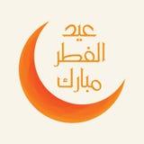 Arabic Islamic calligraphy of text Eid ul Fitar Mubarak. For Muslim community festival celebrations Royalty Free Stock Photos