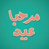 Arabic Islamic calligraphy of text Marhaba Eid. For Muslim community festival celebrations Stock Images