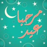 Arabic Islamic calligraphy of text Marhaba Eid. For Muslim community festival celebrations Stock Photos