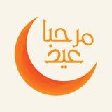 Arabic Islamic calligraphy of text Marhaba Eid. For Muslim community festival celebrations Royalty Free Stock Photography
