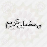 Arabic Islamic calligraphy text Ramadan Kareem  Stock Photography