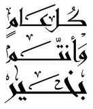 Arabic Islamic calligraphy Stock Image