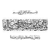 Arabic Islamic Calligraphy of verse 21 from chapter ArRum vector illustration