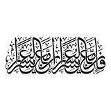 FENA MAA AL OSSERE YOUSSRA. Arabic Islamic Calligraphy of verse 5 and 6 from chapter `Ash-Sharh` of the Quran, translated as: `For indeed, with hardship [will be royalty free illustration