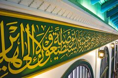 Arabic or Islamic calligraphy wall decoration in Great Mosque of Central Java
