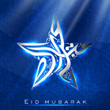 Arabic Islamic text Eid Mubarak Royalty Free Stock Photos
