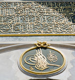 Arabic letters on gate to Topkapi Palace, Istanbul Stock Images