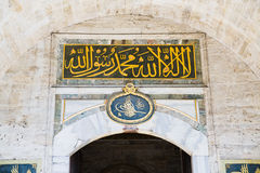 Arabic letters in Topkapi Palace, Istanbul Stock Photo