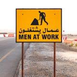 Arabic. Men At Work Street Sign in Dubai Royalty Free Stock Photography