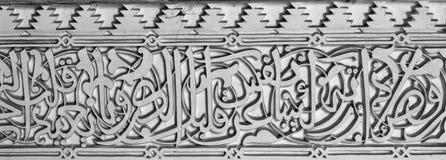 Arabic ornament. Black and white Stock Photo
