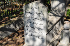 Arabic Prayer On Gravestone Royalty Free Stock Photo