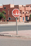 Arabic road sign Stock Images
