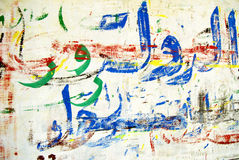 Arabic Scribble. The backdrop of a sign writers board has produced some interesting shapes and colours Royalty Free Stock Image