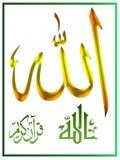 Arabic script. Colorful Arabic script in green border, isolated on white background Stock Image