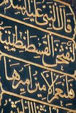 Arabic Script. On the Aya Sofia Mosque in Istanbul, Turkey (narrow depth of field Stock Photo