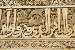 Arabic script. In a wall of Granada, Spain Royalty Free Stock Photos