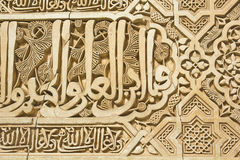 Arabic script. Alhambra. Muslim Epigraphs and Inscription in the Alhambra, Granada, Spain.The Alhambra is a palace and fortress complex located in Granada Stock Image