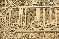Arabic script. Alhambra. Muslim Epigraphs and Inscription in the Alhambra, Granada, Spain.The Alhambra is a palace and fortress complex located in Granada Royalty Free Stock Images