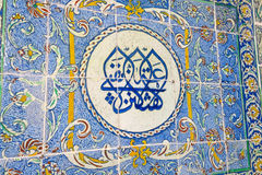Arabic script, named tughra, in a Ottoman tiles.  Topkapi Palace, Istanbul, Turkey. Royalty Free Stock Images