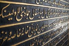 Arabic script, topkapi palace, Turkey Stock Image