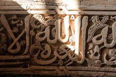 Arabic scriptures on the wall. Of the Alhambra Stock Photography
