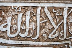 Arabic Sculpture work, Alhambra Palace. Close up detail of Arabic writing on the walls of the North Pavilion, Palace of Alhambra, Granada, Granada Province Stock Photography