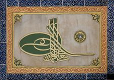 Arabic shape. Closeup detail view of the Arabic shape Stock Photography