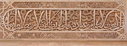 Arabic stone engravings in Alhambra. Arabic stone engravings on the Alhambra palace wall in Granada, Spain Stock Photography