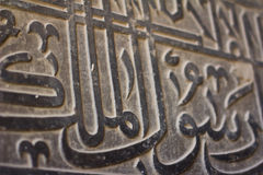 Arabic stone writings Royalty Free Stock Photography