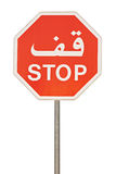 Arabic stop sign Royalty Free Stock Photos