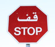 Arabic Stop Sign Royalty Free Stock Photography