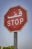 Arabic Stop Sign Royalty Free Stock Images