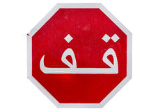 Arabic stop sign, isolated Royalty Free Stock Image