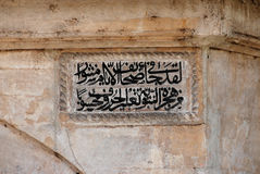 Arabic street sign. Ancient street sign in arabic script in old town of Mostar, Bosnia and Herzegovina Royalty Free Stock Images