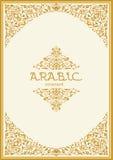 Arabic style ornamental frame. Floral Frame for cards Eid al-Adha, Muslim invitations and decor for brochure, flyer, poster. Ornate vintage card. Floral golden royalty free illustration