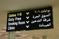 Arabic text Stock Photos